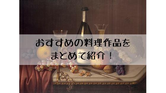 【小説家になろう】夜中に読むのはオススメしない『料理』作品5選