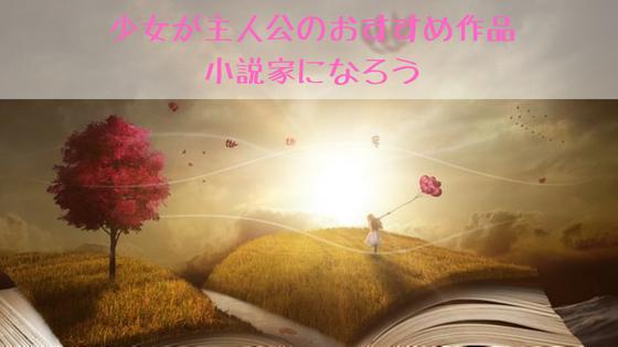 『少女』が主人公のオススメ異世界ファンタジー 5作品【小説家になろう】