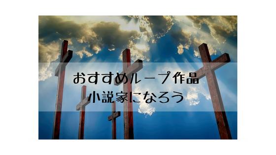 【小説家になろう】『ループ(タイムリープ)』作品まとめ4作品+1