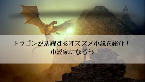 【小説家になろう】ドラゴンが活躍するおすすめ小説まとめ!
