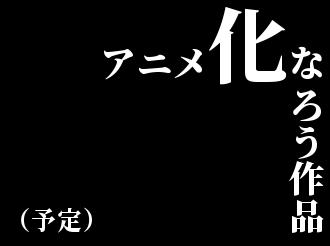小説家になろう アニメ化される予定の作品まとめ 2018年~