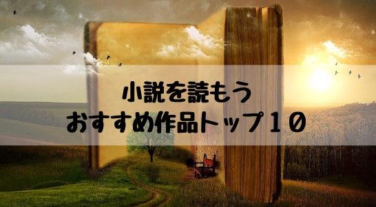 【小説家になろう】おすすめ作品ランキング!【完結済】