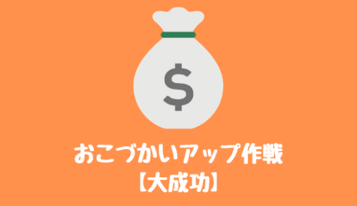 おこづかいをアップするための具体的な交渉術【大成功!】