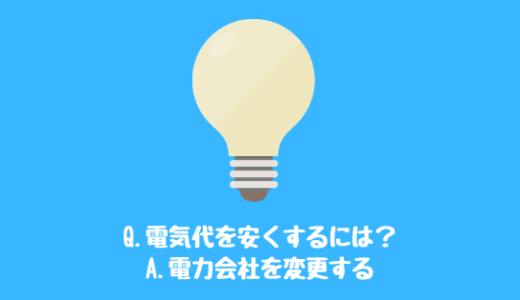 『電気チョイス』なら電気代を計算しなくても簡単に安くできる!