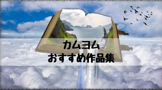 『カクヨム』からおすすめしたい作品集~傑作をスコップしよう~