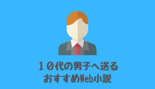 【10代の男子へ】中高生におすすめするWeb小説5選