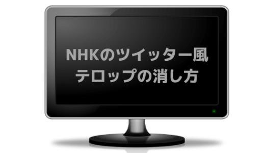 テレビ(NHK)で流れるツイッター風のテロップが大嫌い。消す方法を調べました。