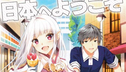 『日本へようこそエルフさん。』2巻が12月22日発売!