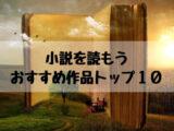 小説家になろうのおすすめ完結済作品をランキング【詳細レビュー付き】