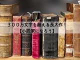 【小説家になろう】おすすめ超長編名作5選【300万文字以上の作品限定】
