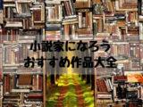 Web小説のおすすめ作品をジャンル別に網羅!【2021更新】