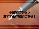 【小説家になろう】複数の名作をもつおすすめ作者(著者)を紹介!